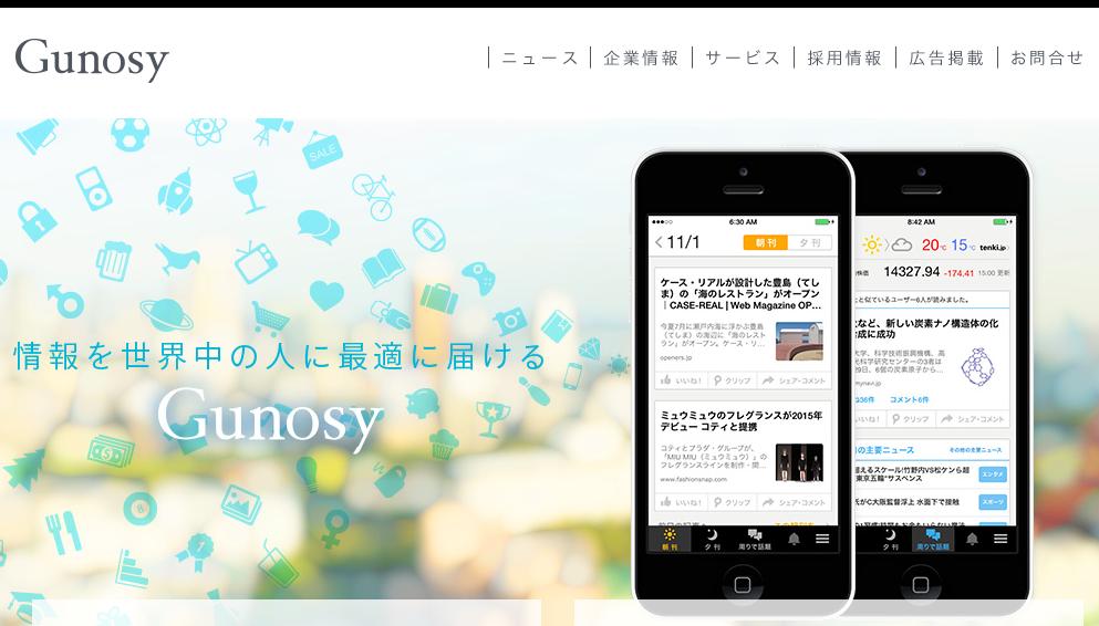 情報を世界中の人に最適に届ける|株式会社Gunosy(グノシー)