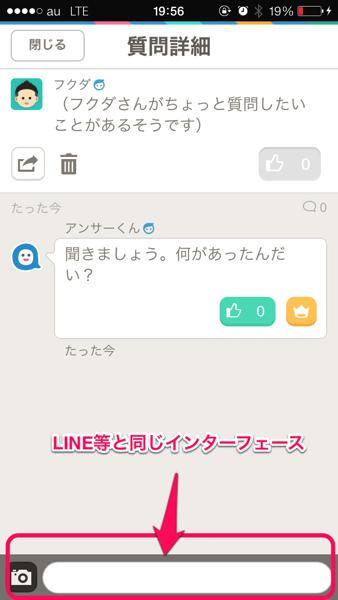 LINEと同じインターフェース